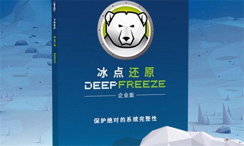 冰点还原 7.0 中文版 www.shanyuwang.com