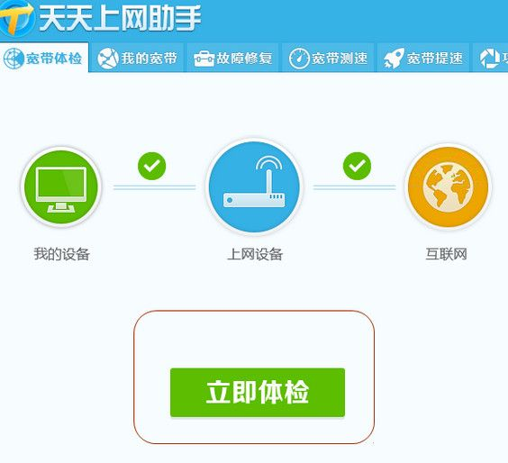 天天上网助手 9.2.1609.2915 www.shanyuwang.com