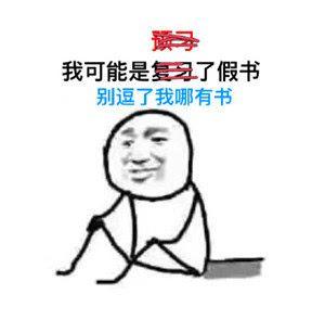 我可能是假的表情包 免费版 www.shanyuwang.com