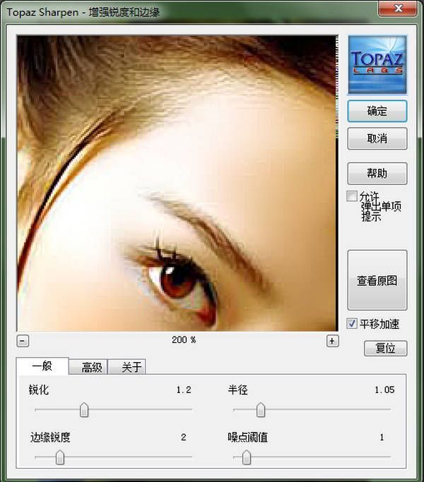 TopazVivacity 1.31 汉化版 www.shanyuwang.com