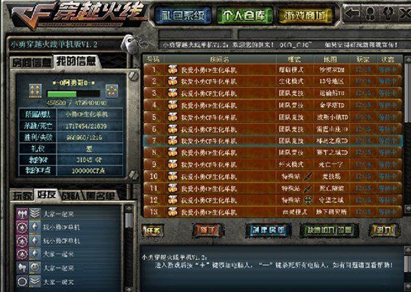 CF穿越火线单机版 中文版 www.shanyuwang.com